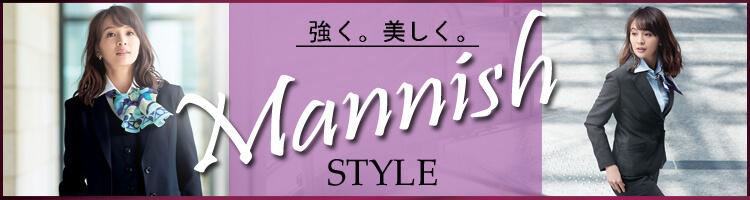 マニッシュシリーズ アンジョア