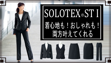 ソロテックスST1 ボンマックス