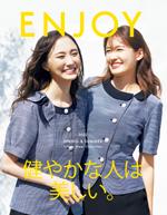 春夏 カタログ 電子カタログ