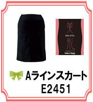 スカートE2451