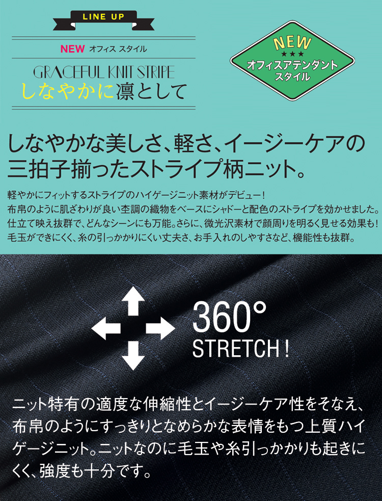 神馬本店 セレクトステージ 仕事服