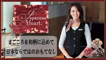 結婚式場スタッフ【Japanese Heart】まごころを和柄に込めて日本ならではのおもてなし