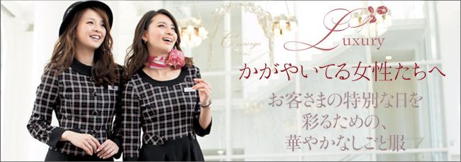 結婚式場スタッフ【Luxury】かがやいている女性たちへ お客さまの特別な日を彩るための、華やかなしごと服