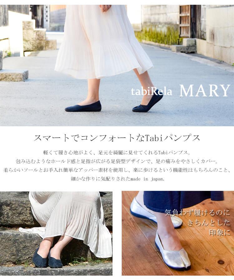 足袋パンプス たびりら コンフォートパンプス シューズ 国産 手作り 可愛い おしゃれ 履きやすい