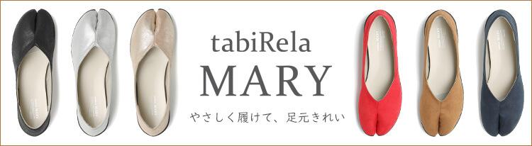 tabiRela MARY タビリラマリー