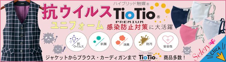 セロリー 抗ウイルス対策 TioTioプレミアム加工