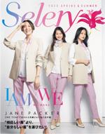 セロリー Selery